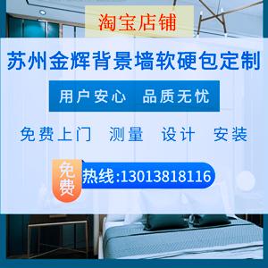 苏州背景墙厂家,吴江电视背景墙,吴江背景墙图片-装修吧-金辉淘宝网